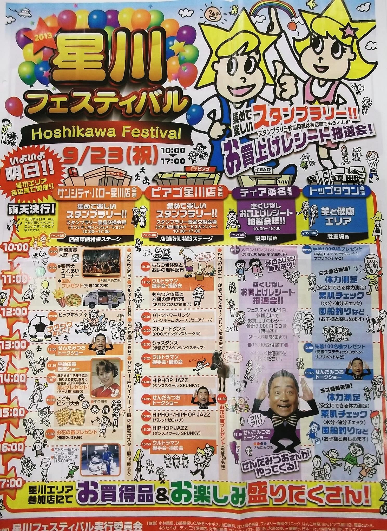 HOSHIKAWA 092201