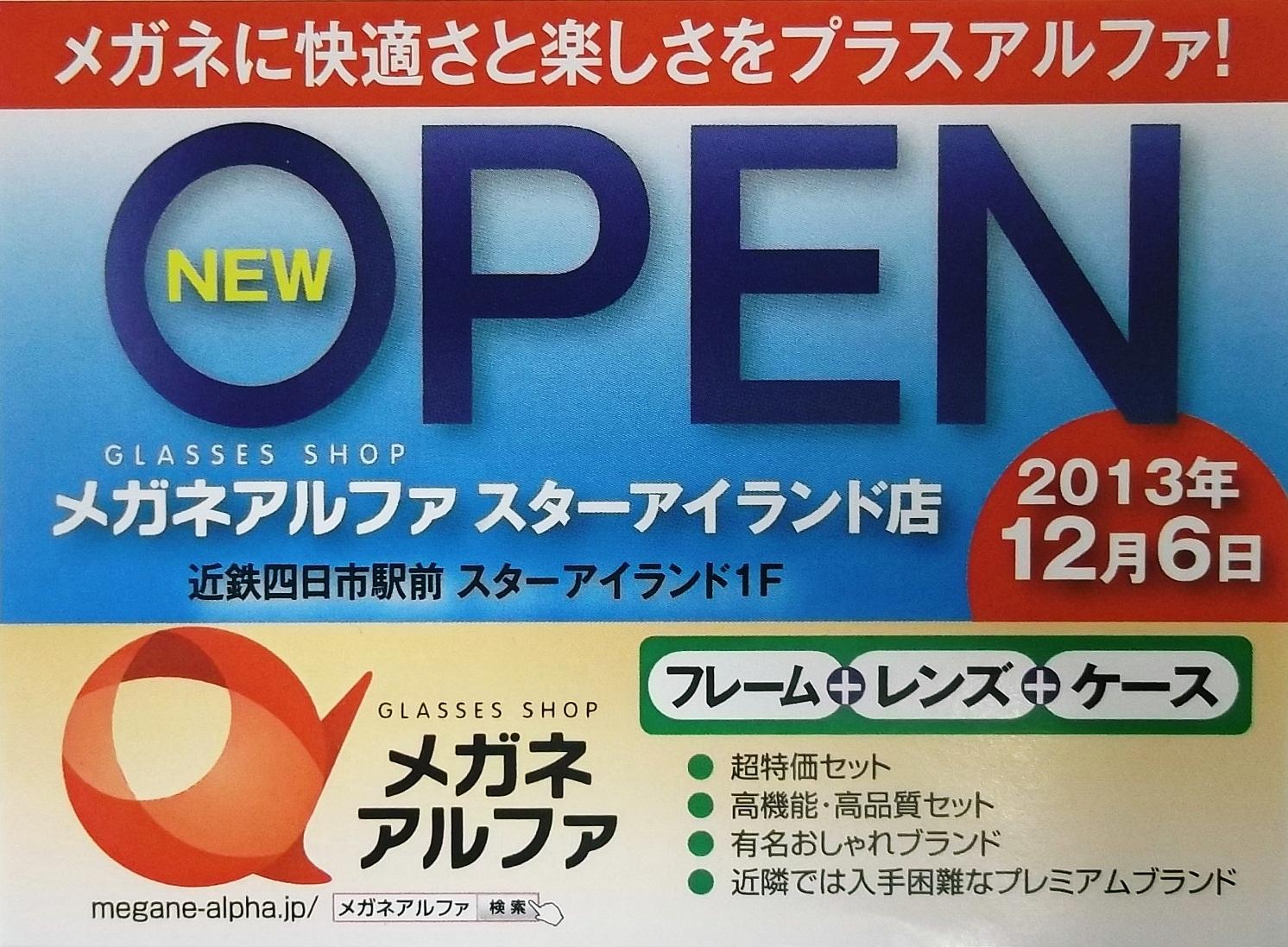 OPEN 112701