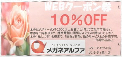 WEBクーポン券.jpg