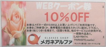 10%OFF WEBクーポン券.jpg
