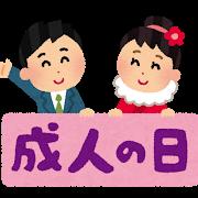 syukujitsu02_seijin_nohi.png