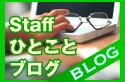 Staffひとことブログ