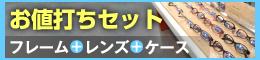 お値打ちセット フレーム+レンズ+ケース